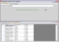 Загрузка информационного списка в базу данных из файла