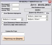 Модуль для инвентаризации денежных средств в главной кассе организации VBA