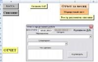Модуль для работы с отчетностью с формой ввода данных