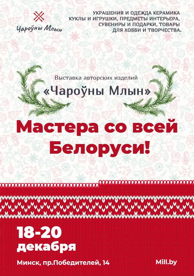 Дизайн новогодней афиши для выставки изделий ручной работы фото f_2105f8abb3237d9b.jpg