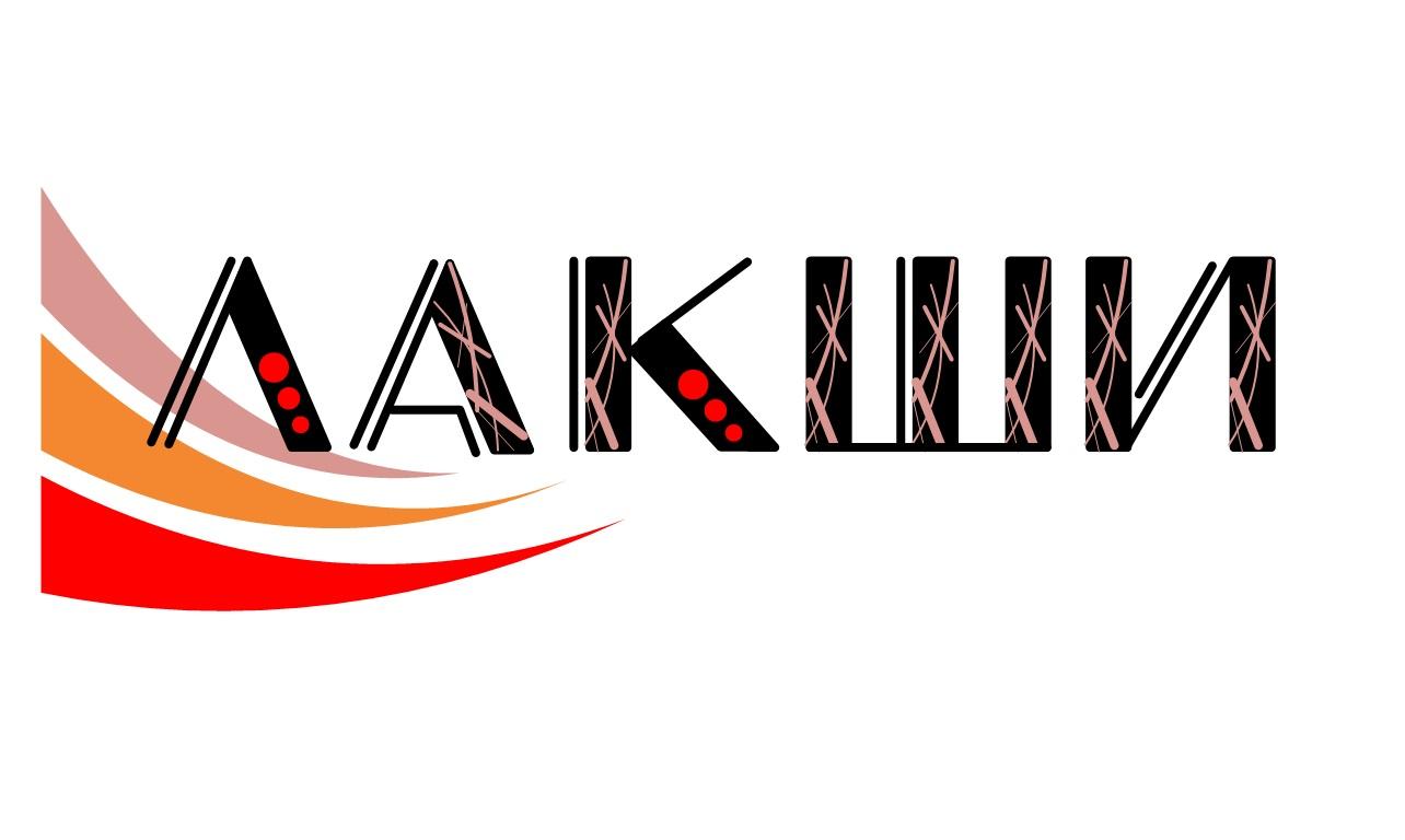 Разработка логотипа фирменного стиля фото f_6485c62cf038dc74.jpg