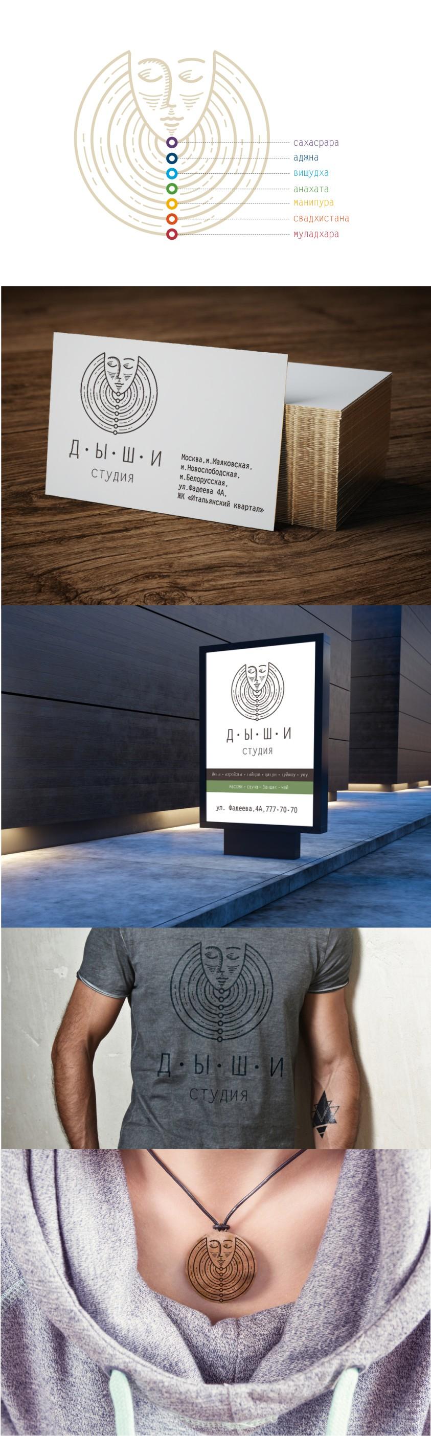 """Логотип для студии """"Дыши""""  и фирменный стиль фото f_02856f8c20a38f7a.jpg"""