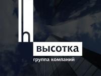Логотип группы компаний «Высотка»