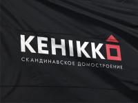 Логотип скандинавского домостроения в Санкт-Петербурге