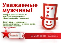 Дизайн для агентства недвижимости «Новосел»