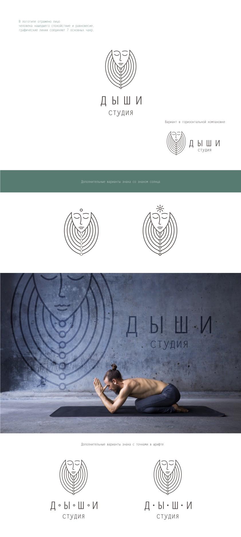 """Логотип для студии """"Дыши""""  и фирменный стиль фото f_09856f38d95e5e00.jpg"""