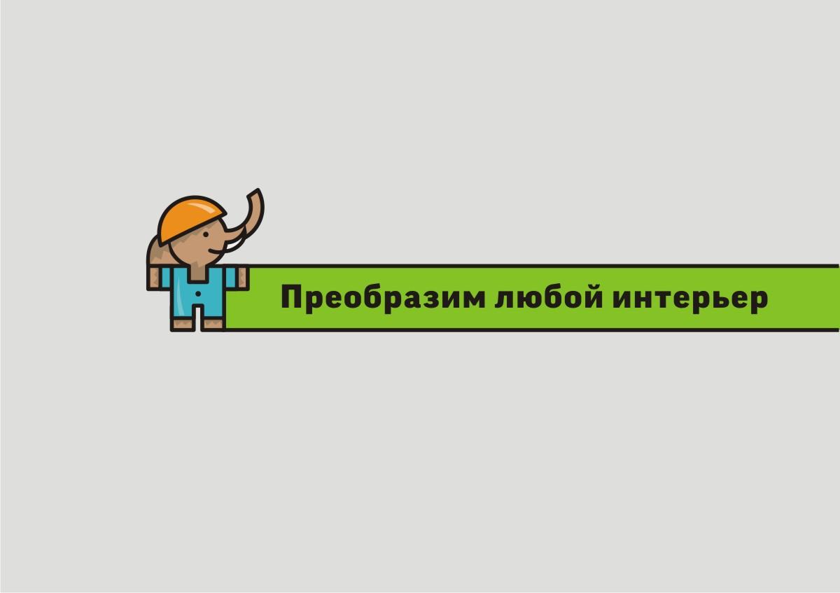 Ремонтёнок: логотип + брэндбук + фирменный стиль фото f_1005953a17e43283.jpg