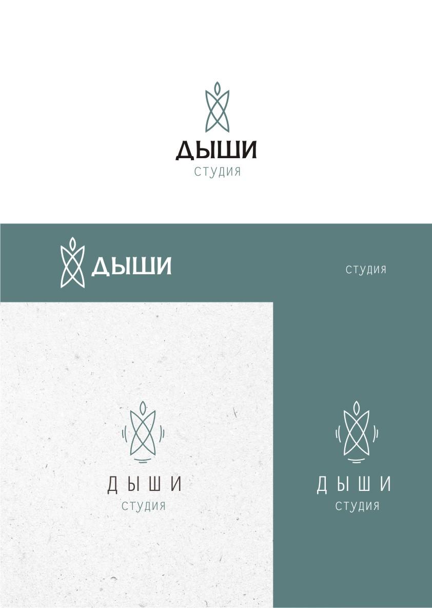 """Логотип для студии """"Дыши""""  и фирменный стиль фото f_19856f383f4bad46.jpg"""