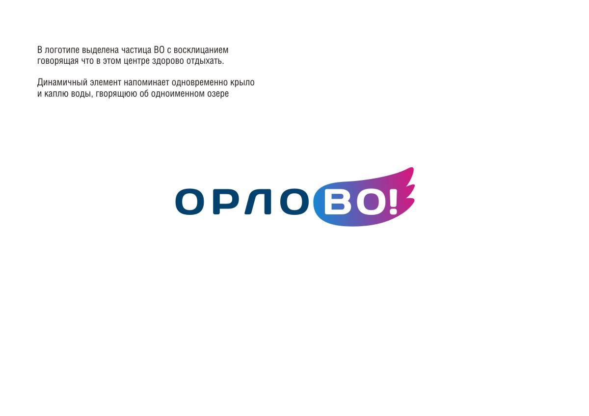 Разработка логотипа для Торгово-развлекательного комплекса фото f_2355965f1314db65.jpg