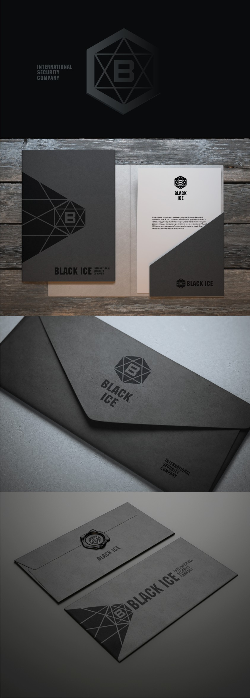 """Логотип + Фирменный стиль для компании """"BLACK ICE"""" фото f_29256e44d7b0f28d.jpg"""
