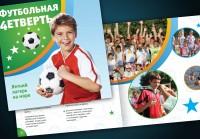 Дизайн и верстка буклета для детского футбольного лагеря