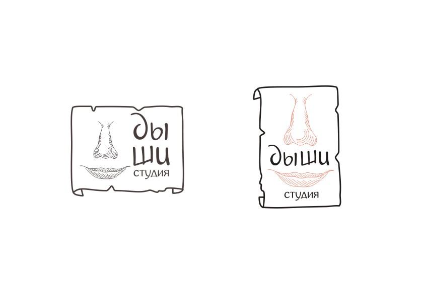 """Логотип для студии """"Дыши""""  и фирменный стиль фото f_32656f14167cf553.jpg"""