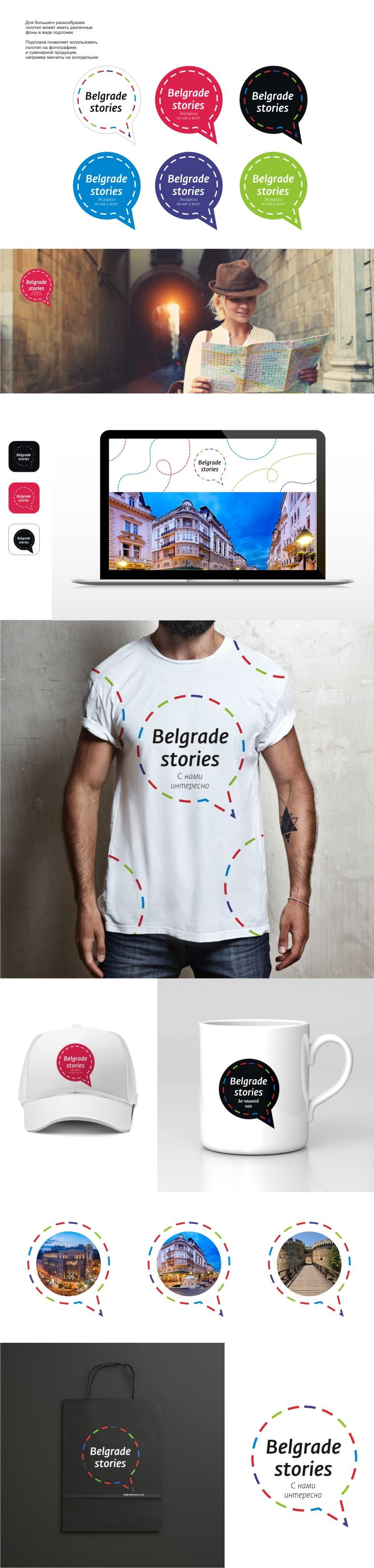 Логотип для агентства городских туров в Белграде фото f_359589429206c1d8.jpg