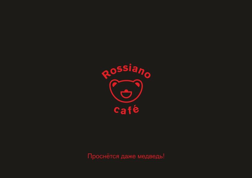 Логотип для кофейного бренда «Rossiano cafe». фото f_41457b7fd3c3e7e1.jpg