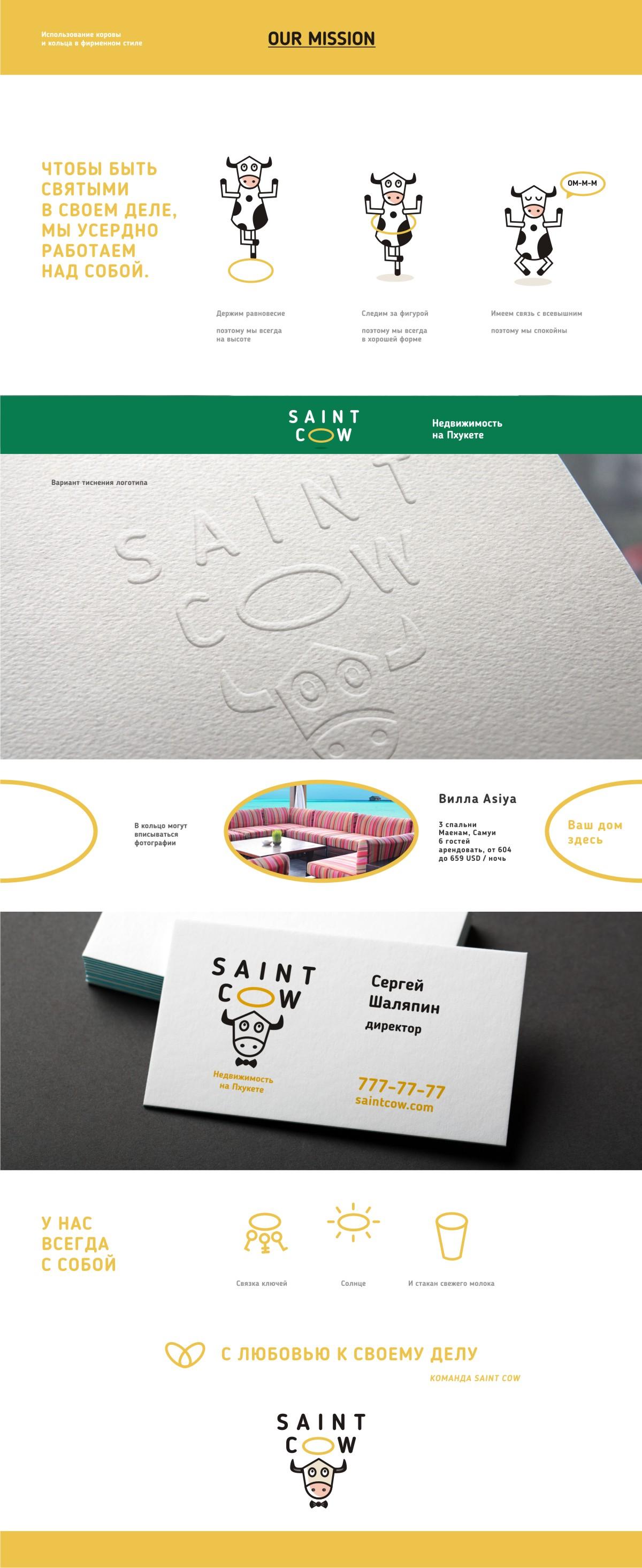 Фирменный стиль для компании Saint Cow фото f_42459b5392672759.jpg