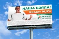 Годовая рекламная концепция СКБ-банка