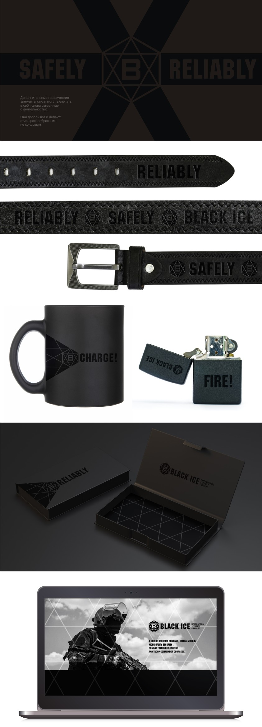 "Логотип + Фирменный стиль для компании ""BLACK ICE"" фото f_48156e550282fe4a.jpg"