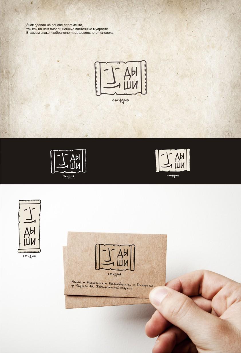 """Логотип для студии """"Дыши""""  и фирменный стиль фото f_48556eff70b9d41b.jpg"""