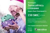 Рекламные модули для МегаФон