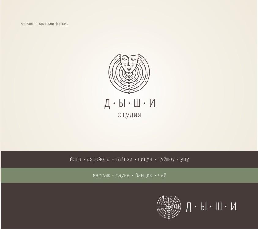 """Логотип для студии """"Дыши""""  и фирменный стиль фото f_50556f3d5ce57ab4.jpg"""