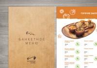 «Премиум кафе» дизайн меню