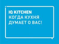 Логотип IQ Kitchen (победа в конкурсе)
