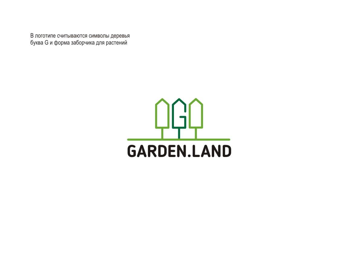 Создание логотипа компании Garden.Land фото f_575598314b676cce.jpg