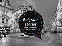 Логотип агентства экскурсий в Белграде (победа в конкурсе)