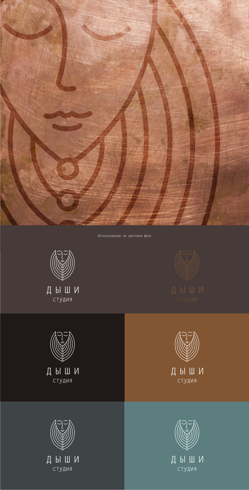 "Логотип для студии ""Дыши""  и фирменный стиль фото f_61356f37b97b7845.jpg"