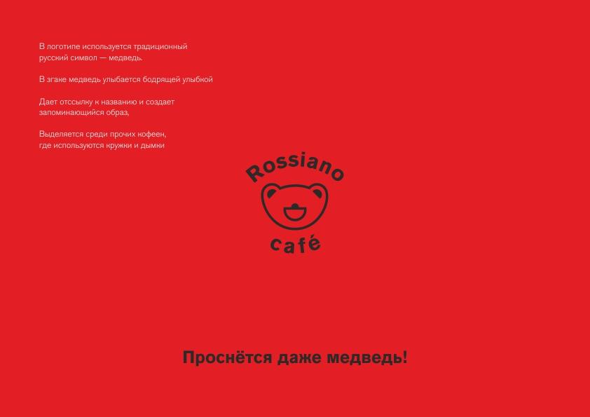 Логотип для кофейного бренда «Rossiano cafe». фото f_61557b7f30f7c7c2.jpg
