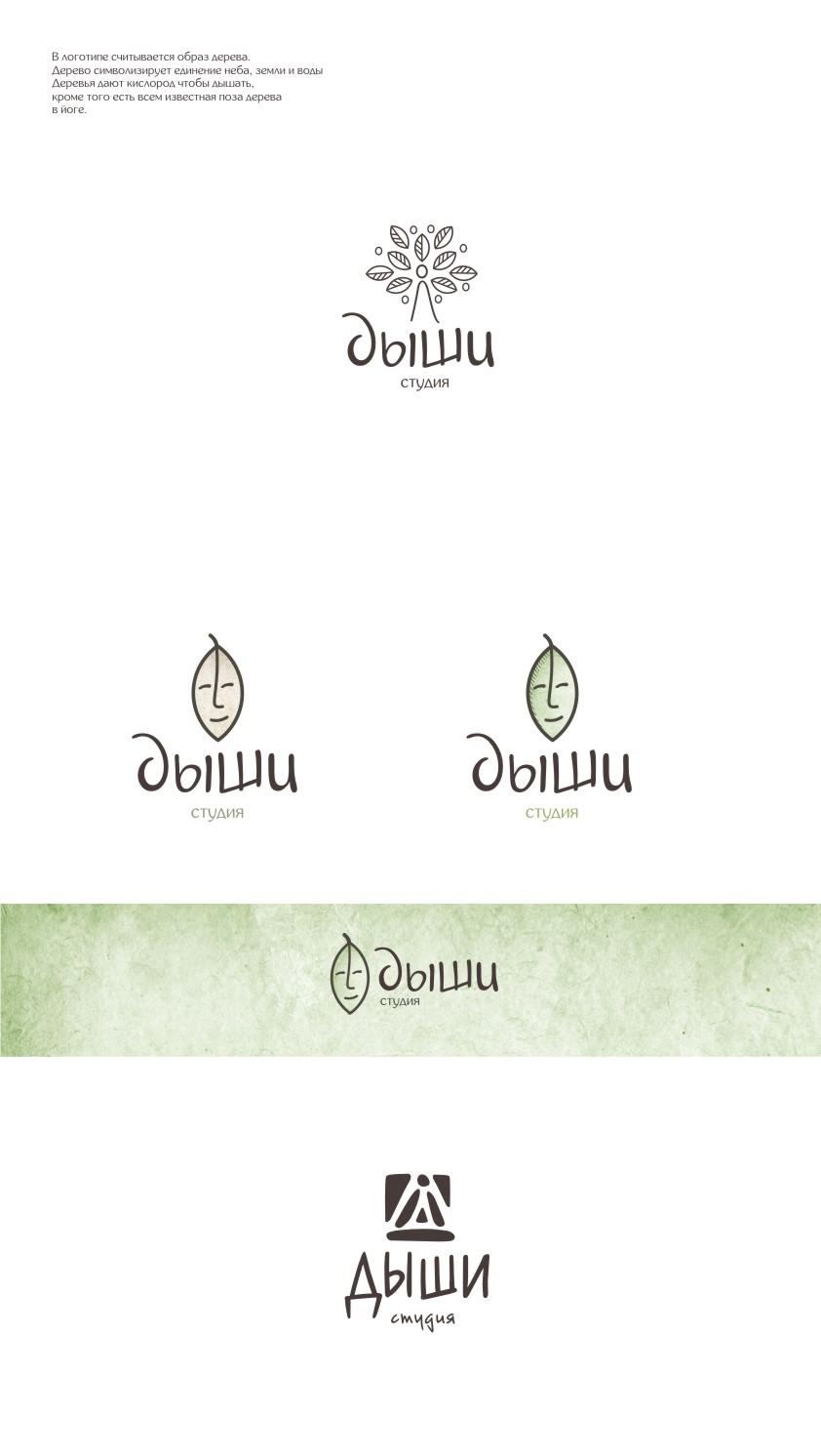"""Логотип для студии """"Дыши""""  и фирменный стиль фото f_67356f3834502cc2.jpg"""