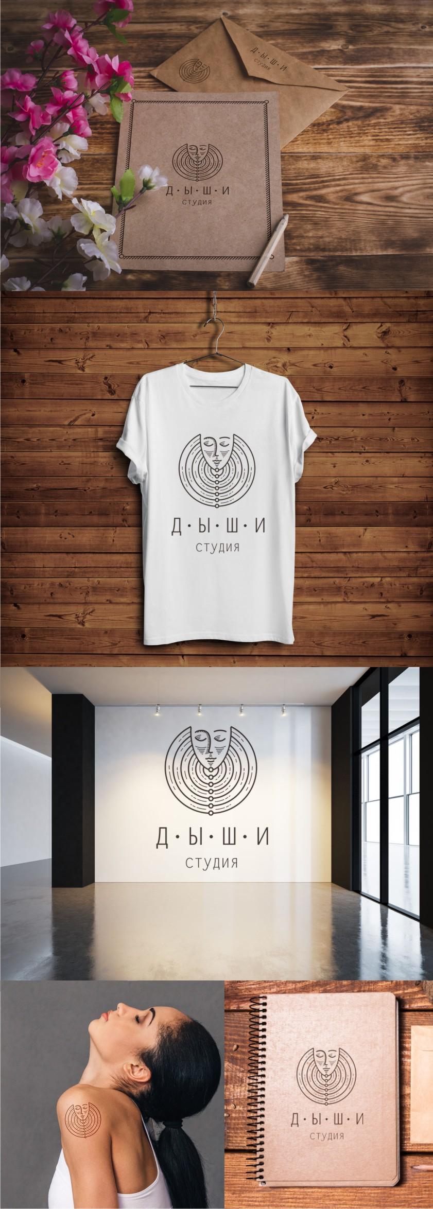 """Логотип для студии """"Дыши""""  и фирменный стиль фото f_79756f8c1e069326.jpg"""