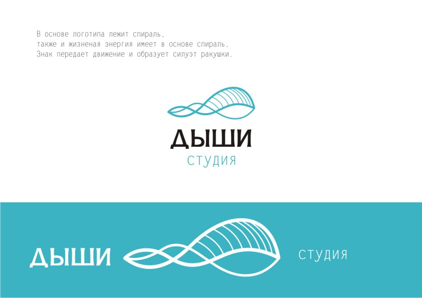 """Логотип для студии """"Дыши""""  и фирменный стиль фото f_79856f1737ec89a8.jpg"""