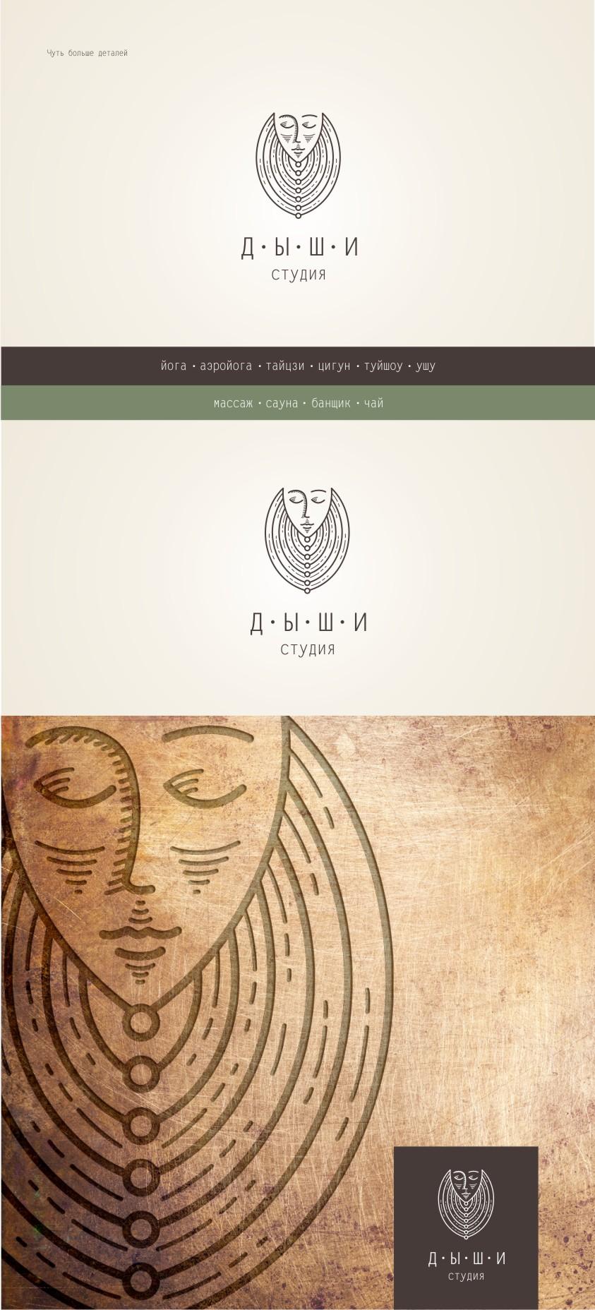 "Логотип для студии ""Дыши""  и фирменный стиль фото f_80756f3abb1d15cf.jpg"