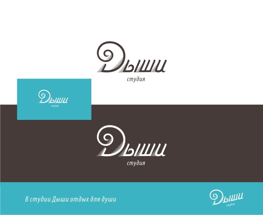 """Логотип для студии """"Дыши""""  и фирменный стиль фото f_80956f2d202e5138.jpg"""
