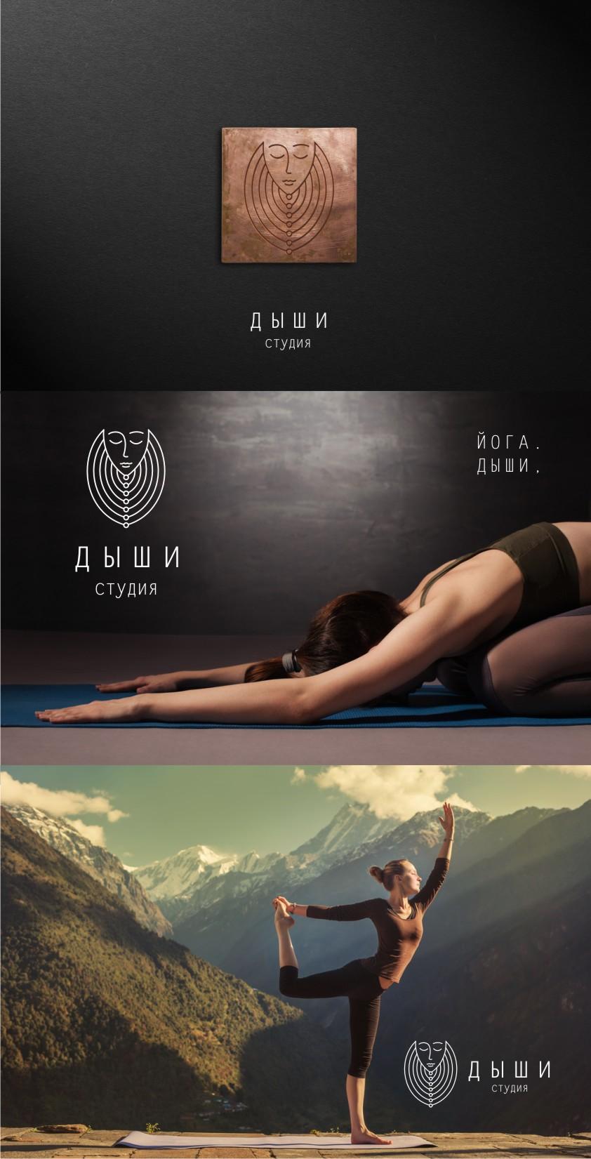 "Логотип для студии ""Дыши""  и фирменный стиль фото f_88356f37bac9710b.jpg"