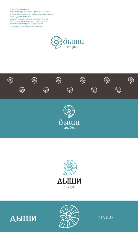"""Логотип для студии """"Дыши""""  и фирменный стиль фото f_99556f3af3a2c9b9.jpg"""