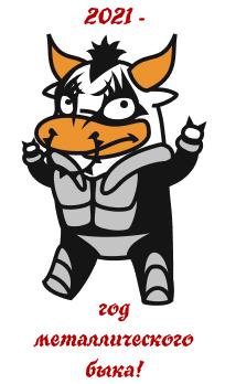 Создать рисунки быков, символа 2021 года, для реализации в м фото f_7585efc5e8955329.jpg