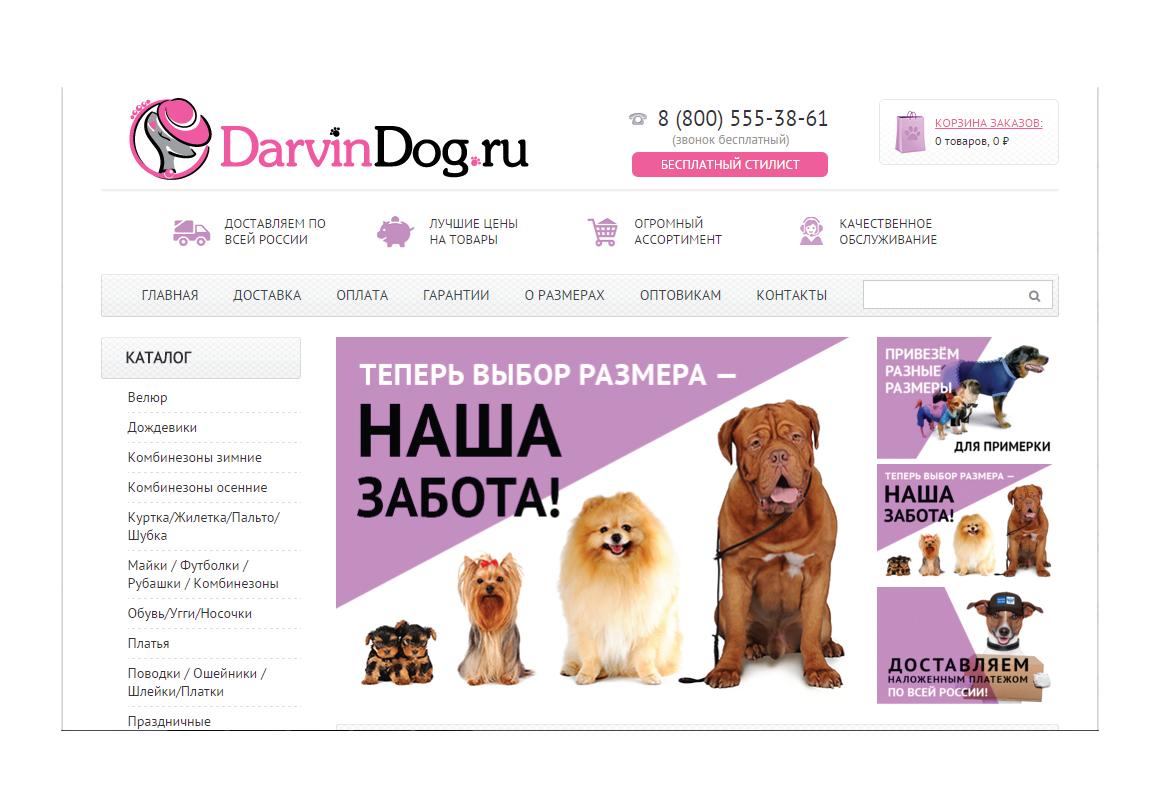 Создать логотип для интернет магазина одежды для собак фото f_723564cd984b7e43.jpg