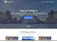 Сайт по путешествиям