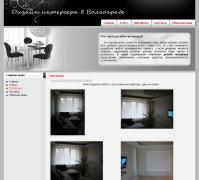 Дизайн интерьера в Волгограде