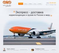 Экспресс - доставка корреспонденции и грузов по России и миру