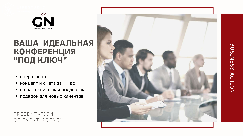 commercial offer_Конференции