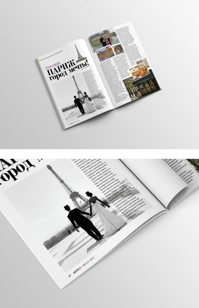 Дизайн и верстка в журнале 4