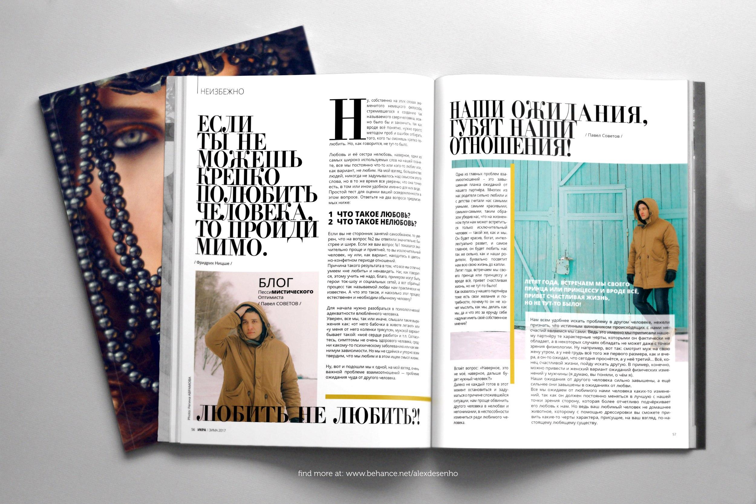 Дизайн и верстка в журнале 6