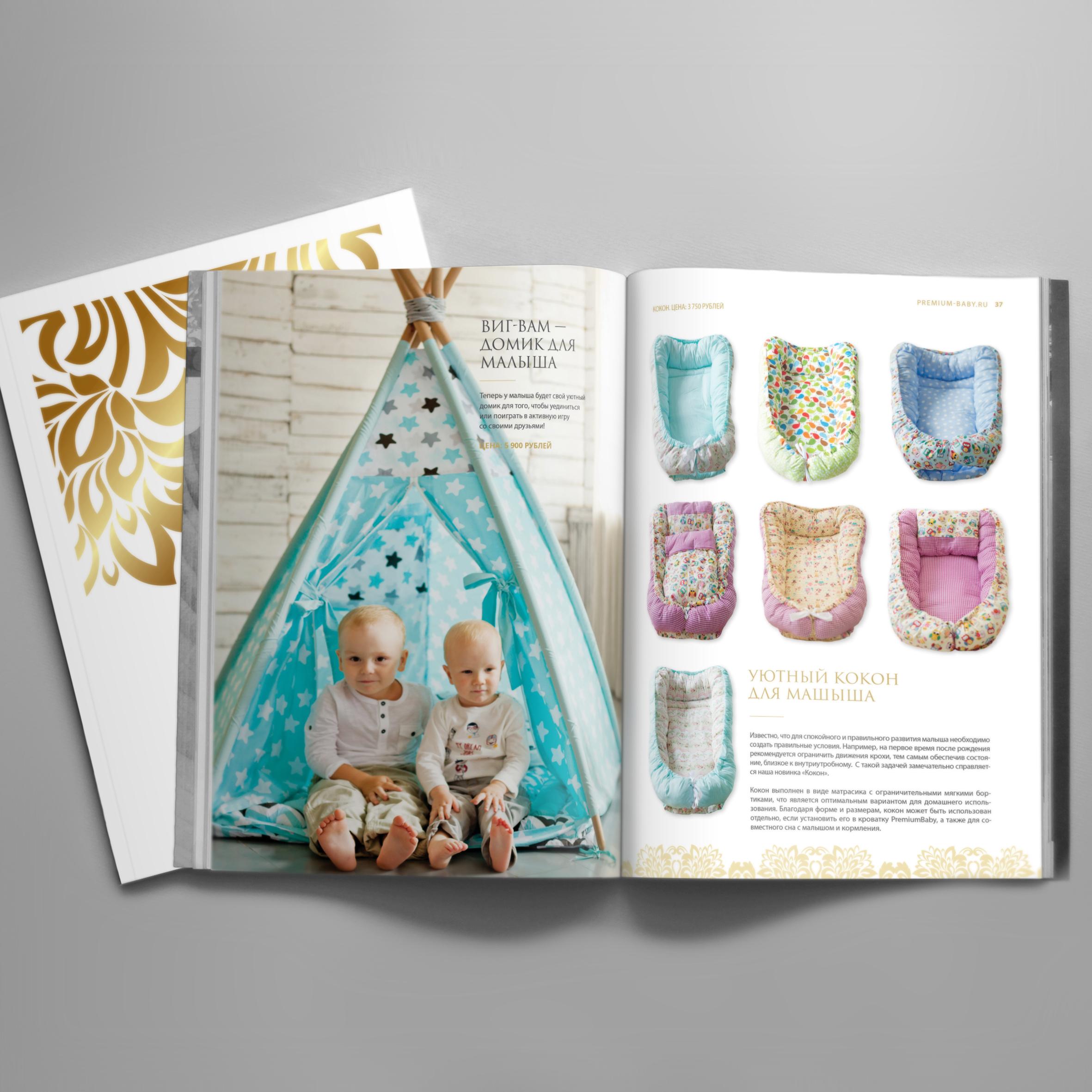 Дизайн и верстка в журнале 9