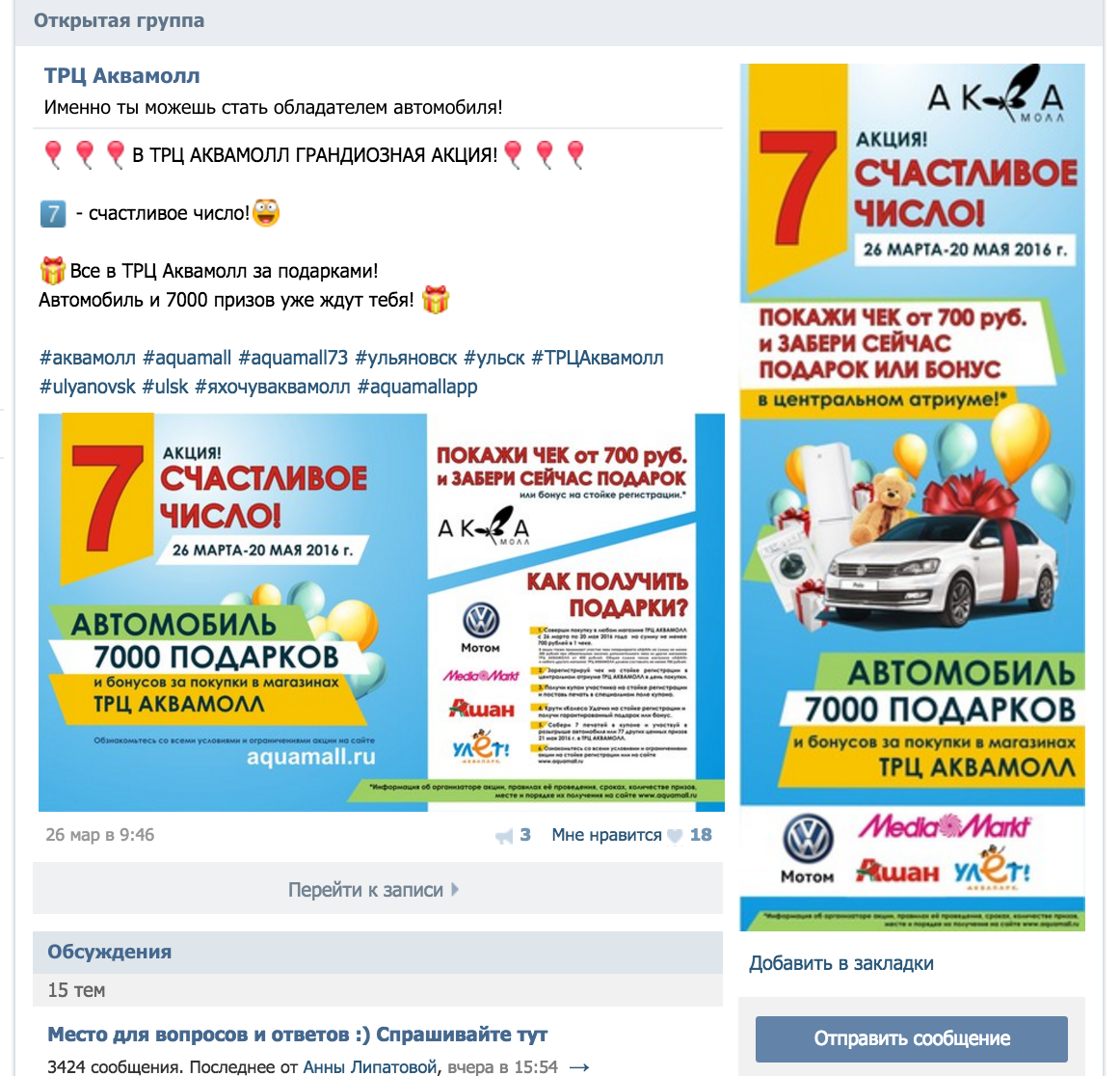 """Продвижения группы  """"ТРЦ Аквамолл"""""""