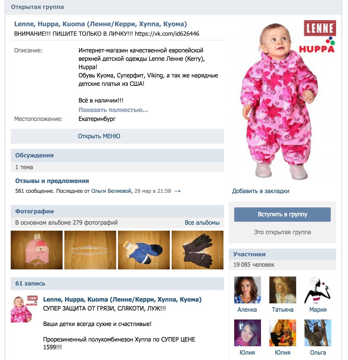 """Продвижения группы  """"Верхняя детская одежда"""""""