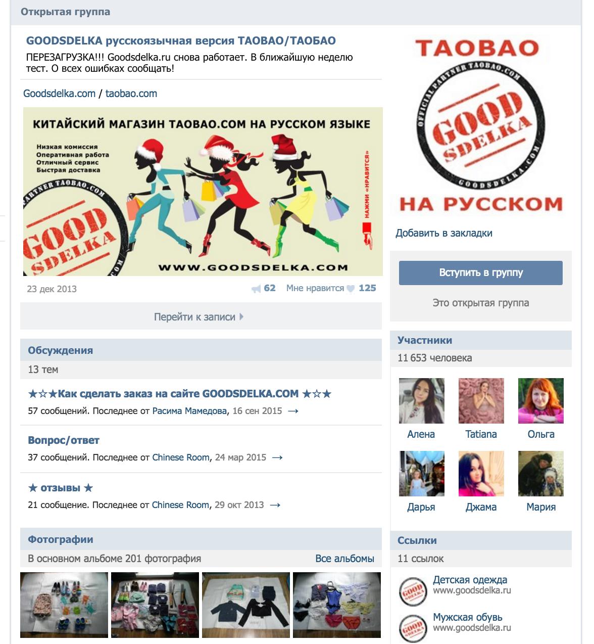 """Продвижения группы  """"GOODSDELKA """""""