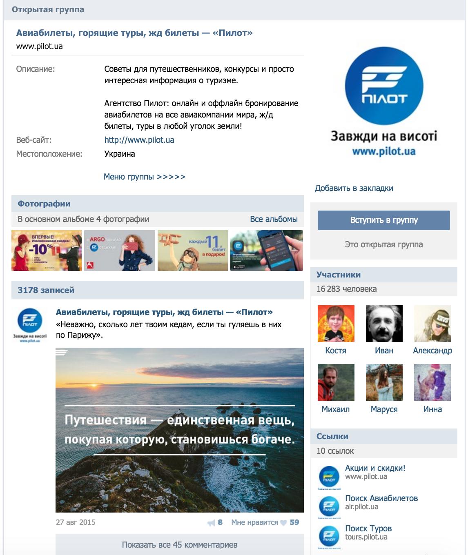 """Продвижение группы """"Билеты — Pilot"""""""